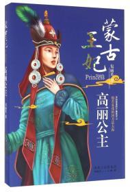 蒙古王妃 高丽公主
