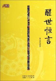 国学百部典藏:醒世恒言