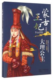 蒙古王妃 大理公主