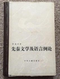 先秦文学及语言例论