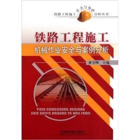 铁路工程施工机械作业安全与案例分析