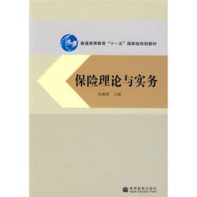 """普通高等教育""""十一五""""国家级规划教材:保险理论与实务"""