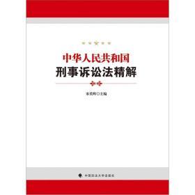 中华人民共和国刑事诉讼法精解