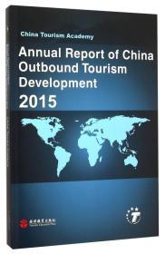 中国出境旅游发展年度报告2015(英文)
