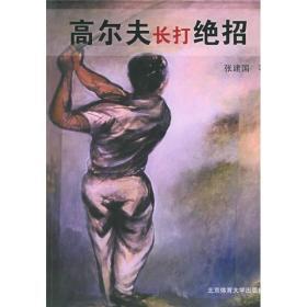 高尔夫宝典(精装全三册)