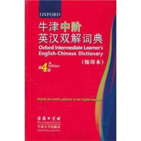 牛津中阶英汉双解词典(第4版)(缩印本)
