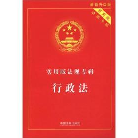 实用版法规专辑 行政法  中国法制出版社 9787509335079