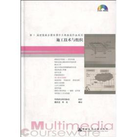 施工技术与组织