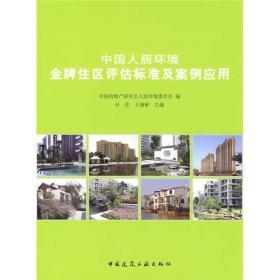 中国人居环境金牌住区评估标准及案例应用