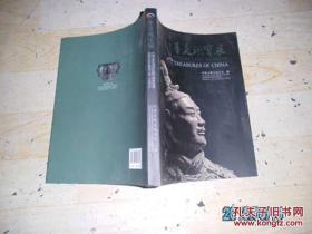 华夏瑰宝展  文物出版社  W7