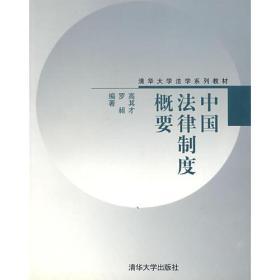 中国法律制度概要
