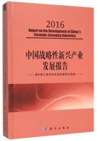 9787030459992-hs-中国战略性新兴产业发展报告(2016)