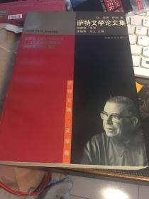 萨特文学论文集