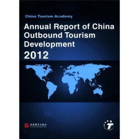 2012中国出境旅游发展研究报告(英文版)