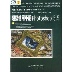 超级使用手册PHOTOSHOP 5.5