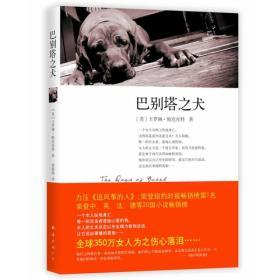 巴别塔之犬(新版)