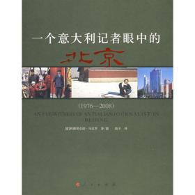 一个意大利记者眼中的北京:1976~2008