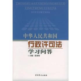 中华人民共和国行政许可法学习问答