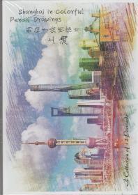 彩铅手绘明信片.上海