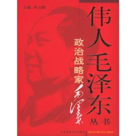 伟人毛泽东丛书-政治战略家毛泽东(上下)