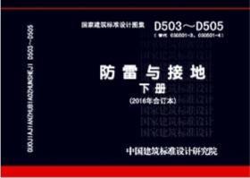 D503-D505防雷與接地 下冊(2016年合訂本)