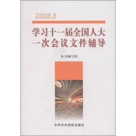 学习十一届全国人大一次会议文件辅导(2008.3)