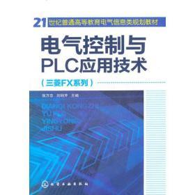 电器控制与PLC应用技术(三菱FX系列)(张万忠)