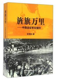 旌旗万里--中国远征军在缅印