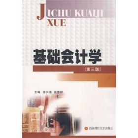 基础会计学(第3版)