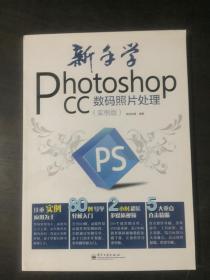 新手学Photoshop CC:数码照片处理(实例版 全彩)