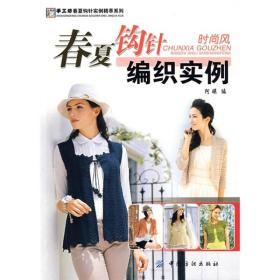 春夏钩针编织实例.时尚风