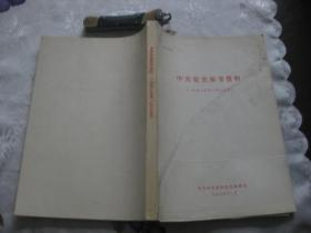 中共党史参考资料(1958年-1965年)