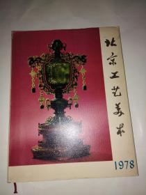北京工艺美术