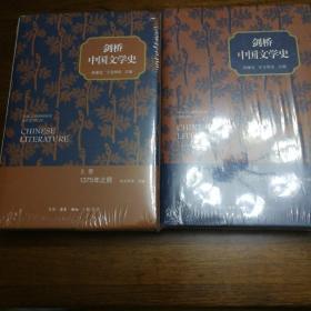 剑桥中国文学史(上下册)