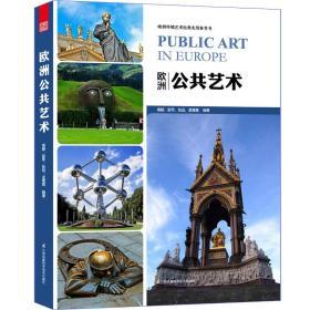 欧洲环境艺术经典实用参考书:欧洲公共艺术