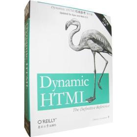 dynamic HTML权威参考