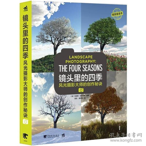 镜头里的四季:风光摄影大师的创作秘诀