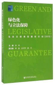 绿色化与立法保障 生态文明贵阳国际论坛(2015)