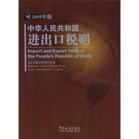 中华人民共和国进出口税则:2009版