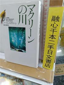 マクリーンの川       イーマン·マクリーン作   32开精装小说   日文原版