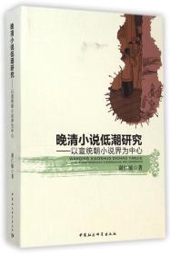 晚清小说低潮研究:以宣统朝小说界为中心