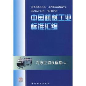 中国机械工业标准汇编:冷冻空调设备卷(中)