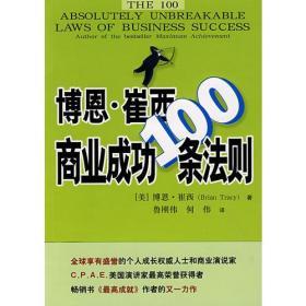 博恩·崔西商业成功100条法则