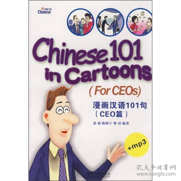 漫画汉语101句:CEO篇