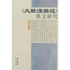 《大般涅槃经》异文研究 正版无笔记无划线