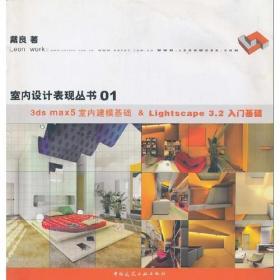3DS MAX5室内建模基础&LIGHTSCAPE 3.2入门基础//室财设计表现丛书01