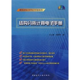 结构分析计算电子手册(含光盘)