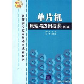 单片机原理与应用技术(第2版)