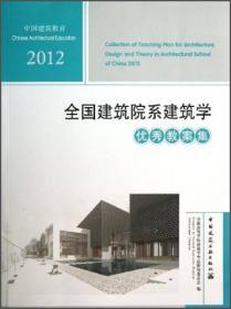 中国建筑教育:2012全国建筑院系建筑学优秀教案集