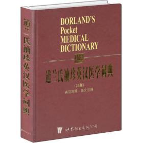 道兰氏袖珍英汉医学词典 26版